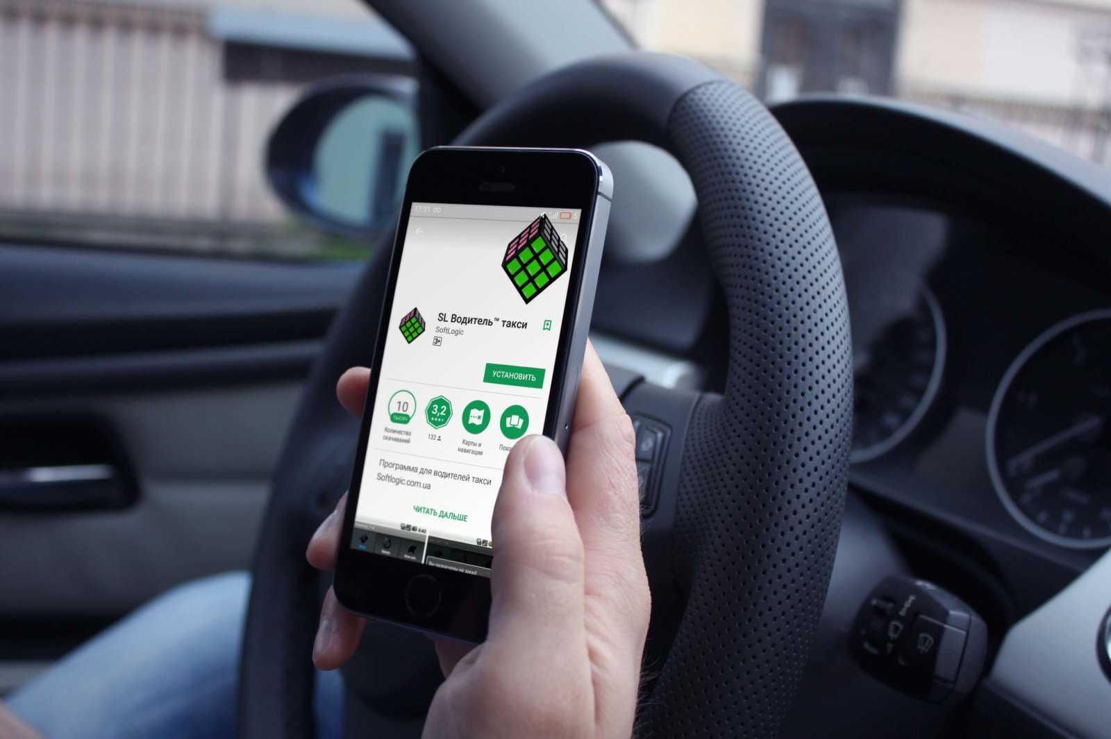 водительское приложение для такси