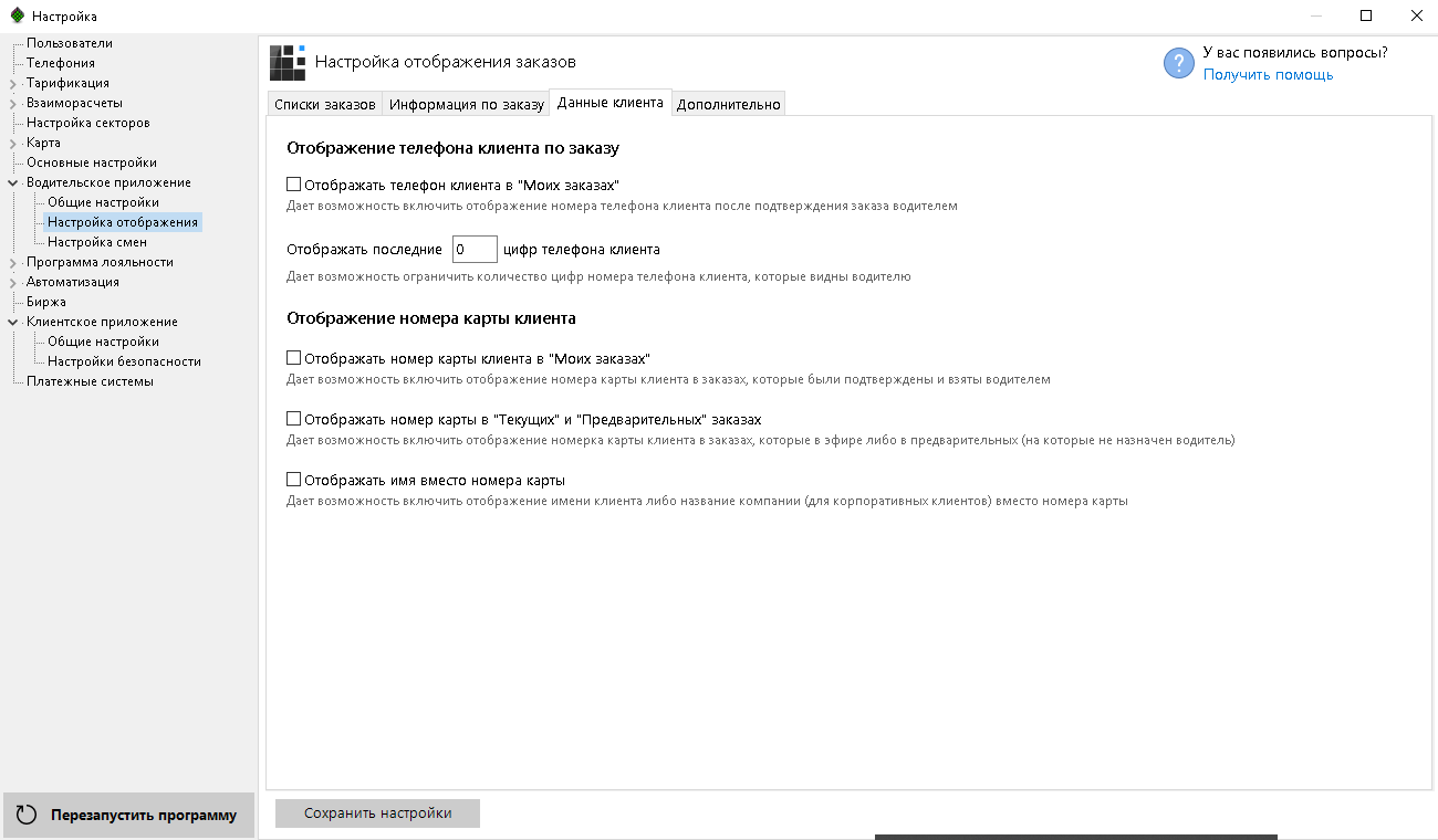 Настройка программного комплекса