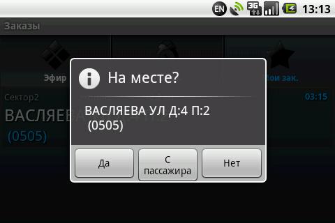 Android-приложение для водителей