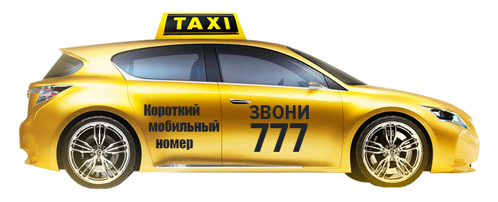 Короткий номер для такси