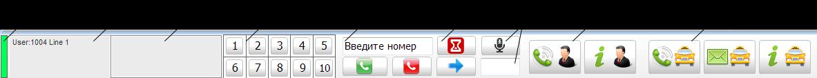 софтфон в диспетчерской